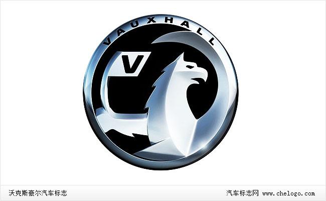 沃克斯豪尔汽车标志,沃克斯豪尔标志图片