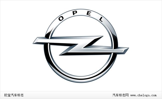 欧宝标志_欧宝车标_欧宝标志图片_opel汽车标志