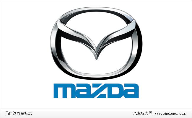 马自达 汽车标志图片