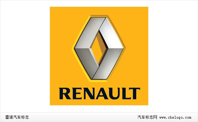 雷诺汽车标志图片