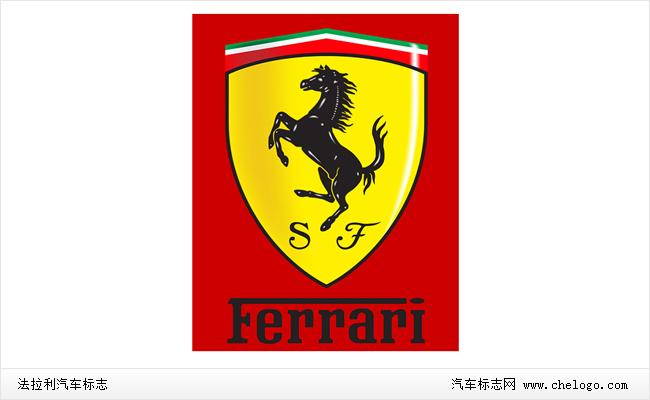 法拉利标志_法拉利车标_法拉利标志图片_ferrari汽车