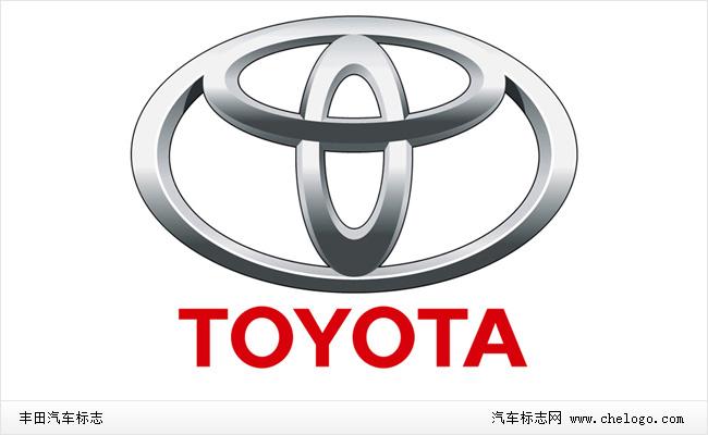 丰田标志图片