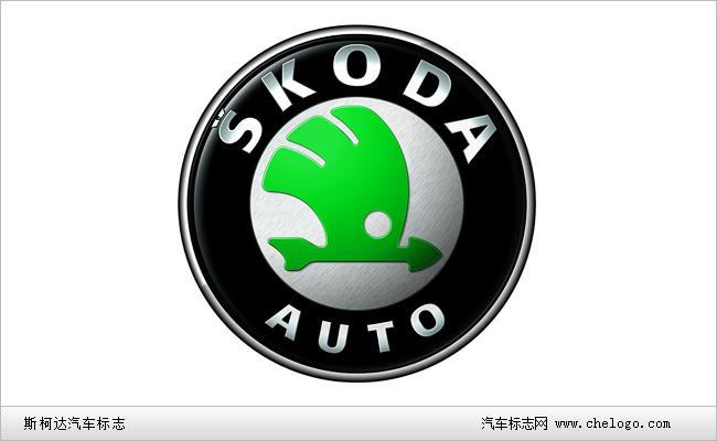 斯柯达汽车标志(老款车标)