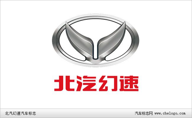 北汽幻速汽车品牌