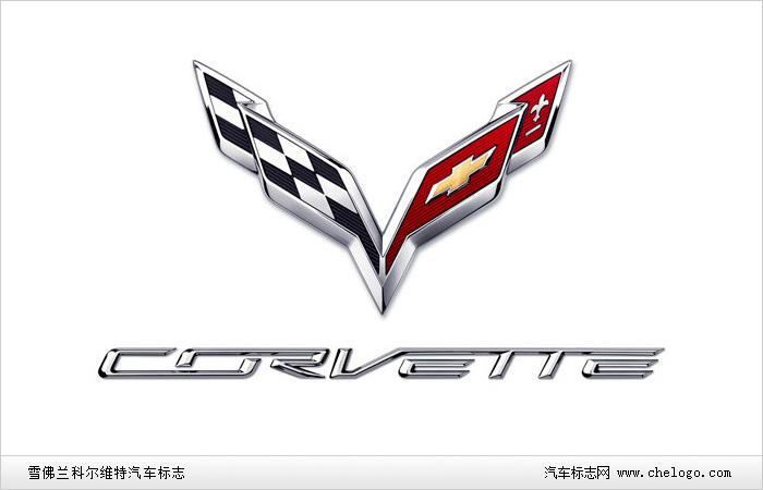 克尔维特汽车标志图片