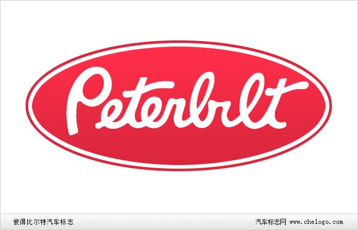 彼得比尔特汽车标志图片