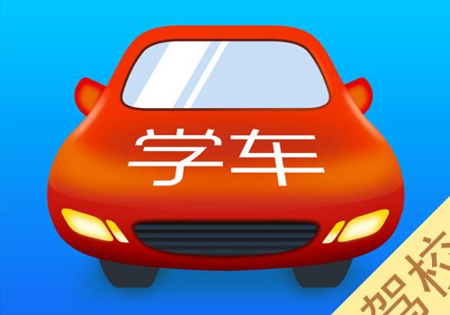 贵州青正驾校