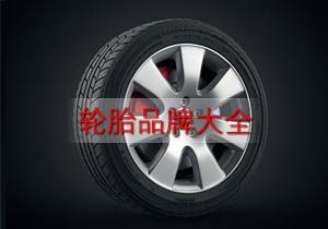 轮胎品牌大全