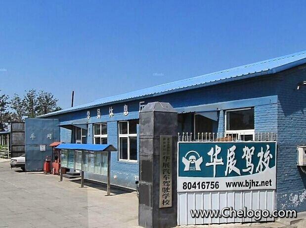 北京华展驾校