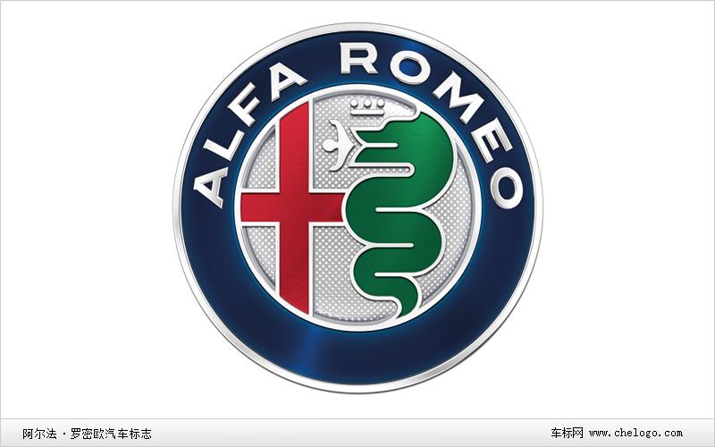 阿尔法·罗密欧汽车标志图片