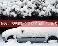 冬天,汽车的各个部位被冻住了怎么办?